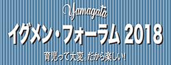 YAMAGATAイグメン・フォーラム2018
