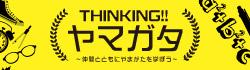thinkingヤマガタ
